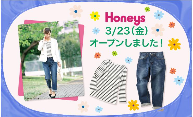 Honeys 3/23(金)オープンしました!