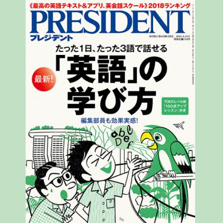 くまざわ書店『PRESIDENT』バックナンバーフェア開催中!