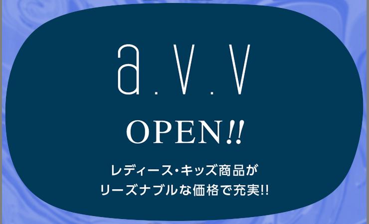 A.V.Vオープン